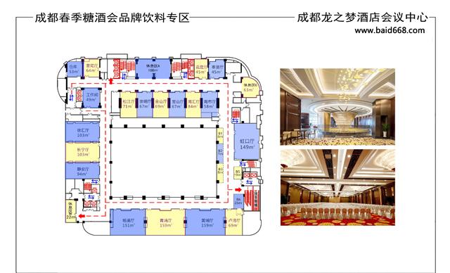 成都糖酒會龍之夢酒店2樓圖紙