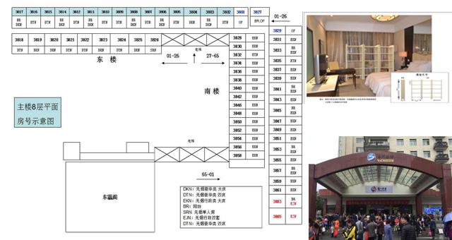 2020年成都糖酒會錦江賓館-展位圖紙